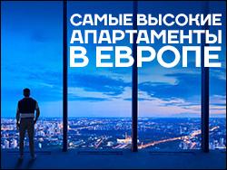 Башня Федерация. Живите выше всех в Европе! Премиум-апартаменты от 50 до 350 м²